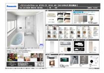 バスルーム(パナソニック オフローラ)の画像