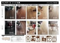 床材(Panasonic PLフロア-S)の画像