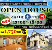 【4/10(土)・11(日)】オープンハウス初登場物件(京都)の画像