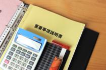 賃貸物件の契約時に示される重要事項説明書についての画像