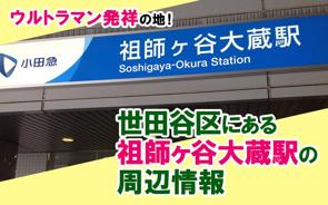 ウルトラマン発祥の地!世田谷区にある祖師ヶ谷大蔵駅の周辺情報の画像