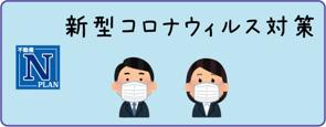 【新型コロナウイルス対策として】の画像