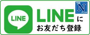 【LINEでお問い合わせ】の画像
