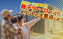 住宅ローンの選択肢!親子リレーローンのメリットや注意点とは?の画像