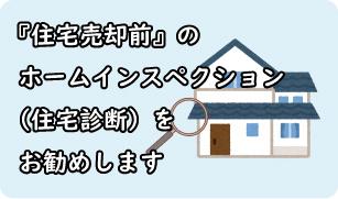 【売却】ホームインスペクション(住宅診断)費用を当社で負担します!の画像