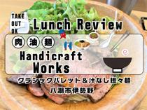 【八潮市】伊勢野の油そば「HandicraftWroks」さんでランチ!の画像