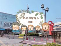 ⋰ ⋱ 堺市での不動産探し 堺区編  ⋱⋰の画像