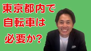 第58回「東京都内で自転車は必要か?」の画像