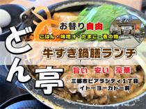 【三郷市】ピアラシティ一丁目の「どん亭」さんで牛すき鍋膳ランチ!の画像