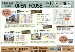 新築建売オープンハウス開催!!の画像