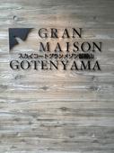 スカイコート「グランメゾン御殿山」入居開始致しましたの画像