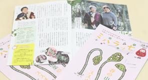 三原市より【春の山菜を楽しもう 情報誌「ミハラッセ」を発行】の画像