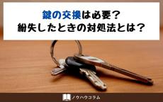 鍵の交換は必要になる?鍵を紛失したときの対処法とはの画像