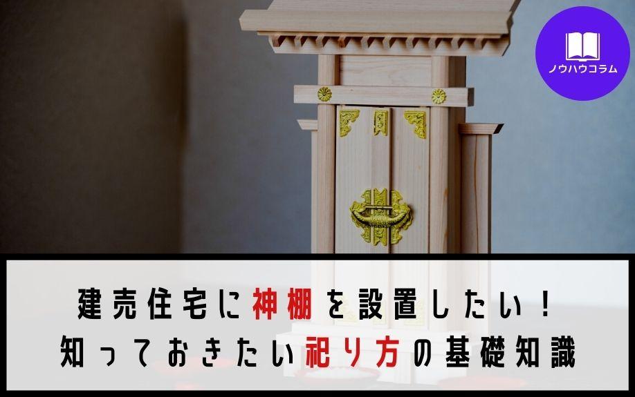 建売住宅に神棚を設置したい!知っておきたい祀り方の基礎知識の画像