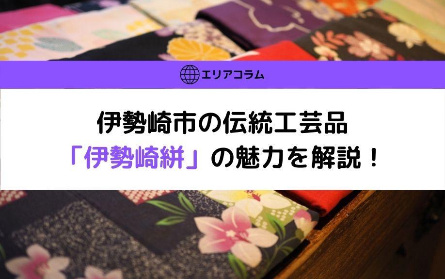 伊勢崎市の伝統工芸品「伊勢崎絣」の魅力を解説!の画像