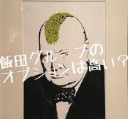 飯田グループのオプションは高い??の画像