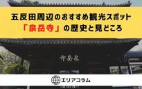 五反田周辺のおすすめ観光スポット「泉岳寺」の歴史と見どころの画像
