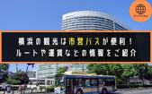 横浜の観光は市営バスが便利!ルートや運賃などの情報をご紹介の画像