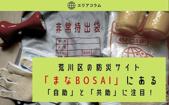 荒川区の防災サイト「まなBOSAI」にある「自助」と「共助」に注目!の画像