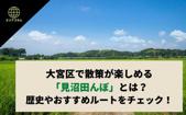 大宮区で楽しめる「見沼田んぼ」とは?歴史やおすすめ散策ルートをチェックの画像