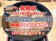 【三郷市】新和一丁目に「スポーツダイニングレジスタ」の味噌らぁめん専門店がオープンしました!!の画像