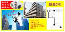 敷金0円★一人暮し向けの分譲賃貸マンションの画像