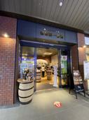 「カフェ&ワインバー 葡萄酒一番館」。早速、寄り道をしました!の画像