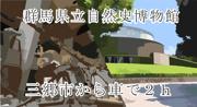 4月15日:群馬県立自然史博物館の画像