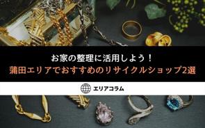 お家の整理に活用しよう!蒲田エリアでおすすめのリサイクルショップ2選の画像