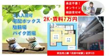 二部屋ある間取り2Kが賃料7万円!荏原中延駅徒歩5分の画像