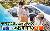 子育てに適したベッドタウン「岩倉市」のおすすめ公園の画像