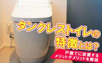 タンクレストイレの特徴とは?戸建てに設置するメリットデメリットを解説の画像