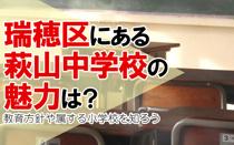 瑞穂区にある萩山中学校の魅力は?教育方針や属する小学校を知ろうの画像