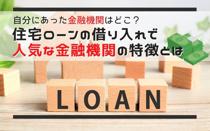 自分にあった金融機関はどこ?住宅ローンの借り入れで人気な金融機関の特徴とはの画像