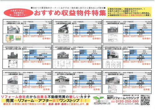 神戸市須磨区のオーナーチェンジ物件の画像