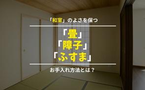 「和室」のよさを保つ「畳」「障子」「ふすま」お手入れ方法とは?の画像