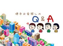 ⋰ ⋱ 堺市でのお家探しよくある質問Q&A 購入編  ⋱⋰の画像