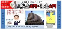 敷金0円・礼金0円★ワンルームマンション★6万円以下!の画像