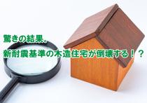 驚きの結果。新耐震基準の木造住宅が倒壊する!?の画像