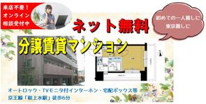 ネット無料★人気の分譲賃貸マンションに空きが出ました!の画像