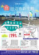 【2021年5月】最新物件情報【田辺市】の画像