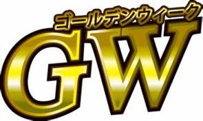 GWのお知らせの画像