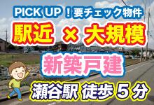 瀬谷駅徒歩5分!第1期15棟!大規模新築分譲住宅!の画像