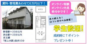 賃料6万円以下の物件★賃貸アパート1K★ロフト付き!の画像