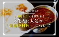 本格的カリーを楽しめる文化人に人気の「新宿中村屋」についての画像