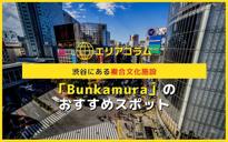 渋谷にある複合文化施設「Bunkamura」のおすすめスポットの画像
