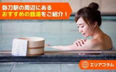 弥刀駅の周辺にあるおすすめの銭湯をご紹介!の画像