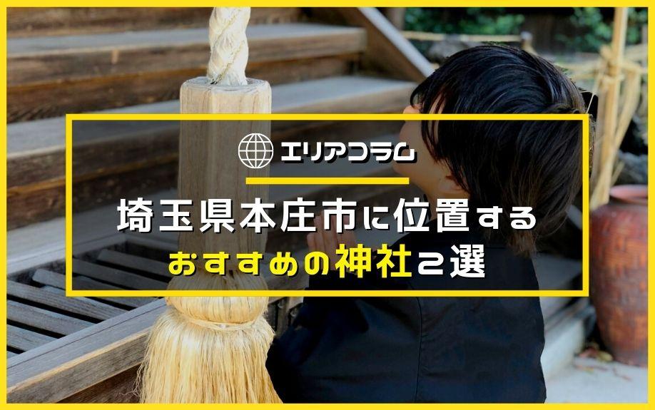 埼玉県本庄市に位置するおすすめの神社2選の画像