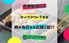 長瀬駅周辺のテイクアウトできる焼き鳥店を2店舗ご紹介!の画像