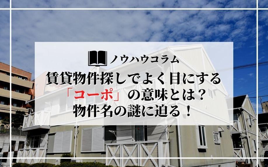 賃貸物件探しでよく目にする「コーポ」の意味とは?物件名の謎に迫る!の画像